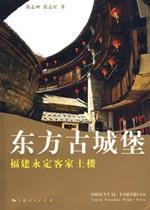 east of the old castle: Fujian Hakka Earth Buildings(Chinese Edition): GUO ZHI KUN ZHANG ZHI XING