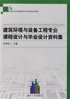 Building Environment and Equipment Engineering Design course design and graduation data sets(...