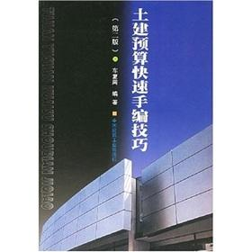 civil engineering skills in hand for quick budget(Chinese Edition): CHE FU ZHOU