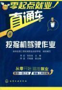 Beginners employment train: excavator driving jobs(Chinese Edition): LI HONG ZHANG
