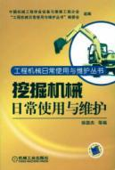 mining machinery for daily use and maintenance(Chinese: XU GUO JIE