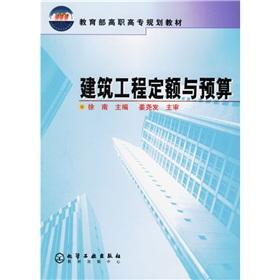 scale construction projects and budgets(Chinese Edition): XU NAN