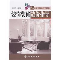 Cost Engineer from college students to: decoration cost guidance(Chinese Edition): LIU LI DAN