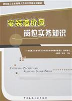 construction management personnel post qualification training materials: MENG ZHAO RONG
