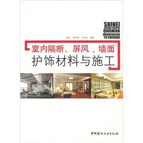 interior partitions. screens. decorative materials and construction of retaining wall(Chinese ...