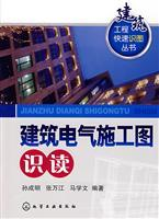 building electrical drawings reading(Chinese Edition): SUN CHENG MING ZHANG WAN JIANG MA XUE WEN