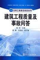 quality of construction and Accident Q A(Chinese Edition): QIAN SHENG DENG
