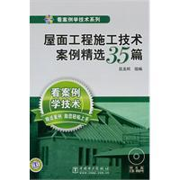 roof construction technology selected 35 cases (with CD-ROM disc 1)(Chinese Edition): ZHU LONG WANG