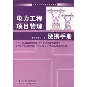 Portable Power Engineering Project Management Manual(Chinese Edition): DIAN LI GONG CHENG XIANG MU ...