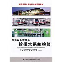 Electrical Equipment Repair Engineering (water supply and drainage system maintenance)(Chinese ...