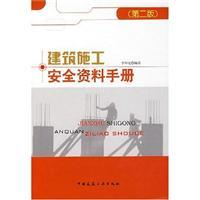construction safety information handbook(Chinese Edition): LI KUN ZHAI
