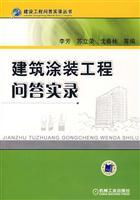 Architectural Coating Engineering Q Record(Chinese Edition): LI FANG DENG