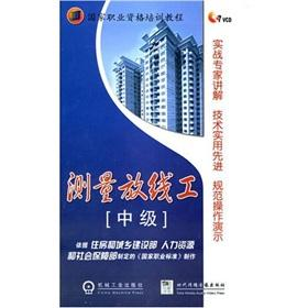 Intermediate Surveying Engineering (with VCD CD-ROM 7)(Chinese Edition): BEN SHE