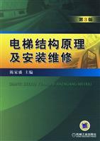 elevator structure principle. installation and maintenance (3rd Edition)(Chinese Edition): CHEN JIA...