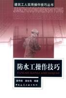 waterproof workers operating skills(Chinese Edition): YONG CHUAN DE DENG