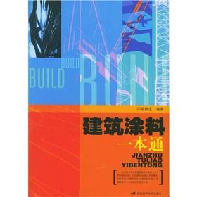 Architectural coatings a pass(Chinese Edition): BEN SHE.YI MING