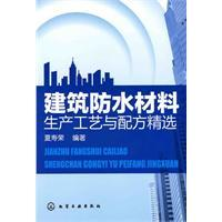 building waterproofing materials production process and formula selection(Chinese Edition): XIA ...