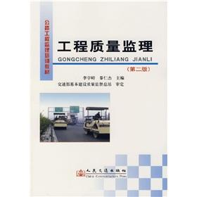 highway construction supervision training materials: engineering quality supervision(Chinese ...
