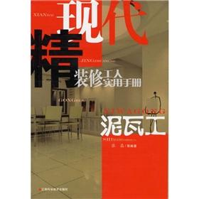 Practical Handbook of Modern fine decorators: masonry(Chinese: ZHANG JING DENG
