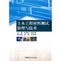 civil engineering materials testing engineers(Chinese Edition): LIU DONG CHUN XIA YUAN BIN