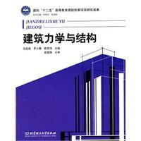 architectural mechanics and structure(Chinese Edition): MA YUN CHENG