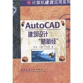 AutoCAD architectural design Yi Jin Jing (with CD 1)(Chinese Edition): LI LIANG DENG