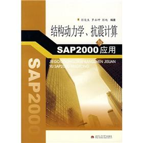 structural dynamics. seismic and SAP2000 application(Chinese Edition): PENG JUN SHENG