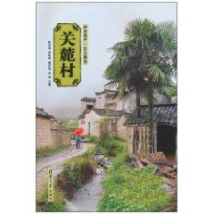 off foot of the village (the Chinese heritage of vernacular architecture)(Chinese Edition): CHEN ...