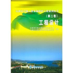 Engineering Design (Volume 2)(Chinese Edition): TIAN JIN SHI YIN LUAN SHUI YUAN BAO HU XIANG MU BAN...