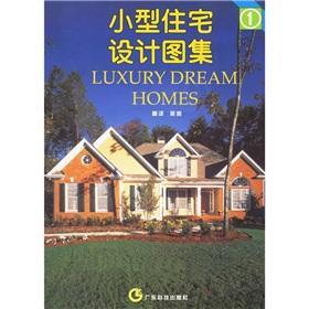 Small House Design Atlas 1(Chinese Edition): WU XIA YI