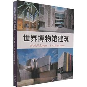 World Museum of Architecture(Chinese Edition): DE)WEI DUO LI AO MA NI YA GE LAN PU NI YA NI DENG ...