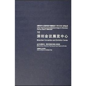 Shenzhen Convention Exhibition Centre 10(Chinese Edition): SHEN ZHEN SHI GUI HUA YU GUO TU ZI YUAN ...