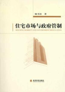 housing market and government control(Chinese Edition): GU SHU GUI