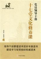 party-seventeen cultural training courses(Chinese Edition): HE HUAI HONG