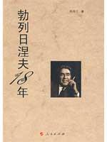 Brezhnev eighteen years(Chinese Edition): GUO CHUN SHENG