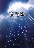 Light and Shadow(Chinese Edition): HA)KA XI MU