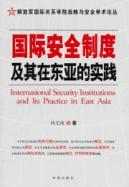 international security system and its practice in East Asia(Chinese Edition): YANG GUANG HAI