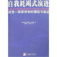 self-depletion Evolving political parties - the state system models and verification(Chinese ...