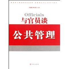 and officials in the Public Management(Chinese Edition): WAN YUAN YING ZHONG XING MIN