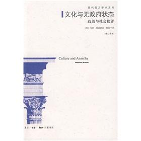 Culture and Anarchy: Political and Social Criticism (revised version)(Chinese Edition): YING)A NUO ...