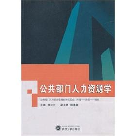 Public Sector Human Resource Management(Chinese Edition): LI HE ZHONG