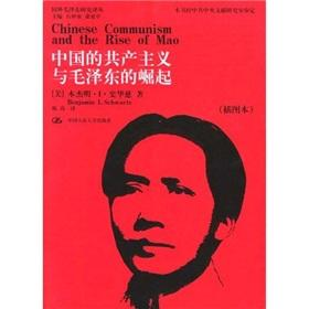 Chinese communism and the rise of Mao Zedong(Chinese Edition): SHI HUA CI CHEN WEI