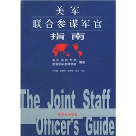 U.S. joint staff officers guide(Chinese Edition): RUAN YONG JUN