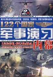 122 States military exercises Insider (Insider)(Chinese Edition): LI QING SHAN LI HUI GUANG