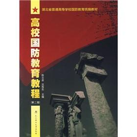 Defense Education Guide (2nd Edition)(Chinese Edition): CHEN YUN JIN