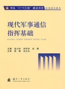 basis of modern military communications command(Chinese Edition): ZHOU HUI DENG