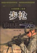 soldier of Second Life: Rifles(Chinese Edition): TIE XUE GONG ZUO SHI