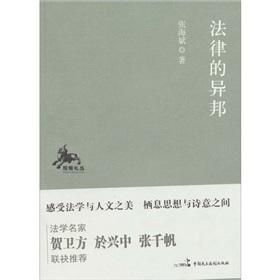 law Alienated(Chinese Edition): ZHANG HAI BIN
