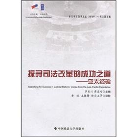 search for the success of judicial reform: LUO DONG CHUAN
