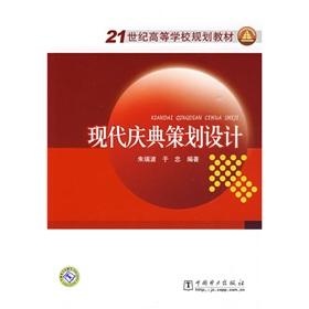 College planning materials in the 21st century: modern celebration planning design(Chinese Edition)...